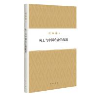 黄土与中国农业的起源(何炳棣著作集)