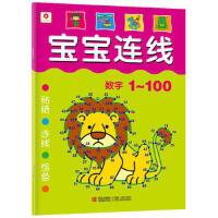 宝宝连线1~100_小红花图书 幼儿园学前启蒙 幼小衔接整合教材 数字连线书