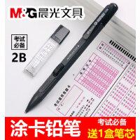 晨光涂卡自动铅笔2B中考试用高考涂卡专用2比铅笔电脑填涂比考试必备图卡铅笔带透明笔袋涂卡尺考方形铅芯
