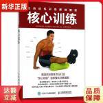 肌肉训练彩色解剖图谱 核心训练 [美] 阿比盖尔・埃尔斯沃思(Abigail Ellsworth),张 人民邮电出版社