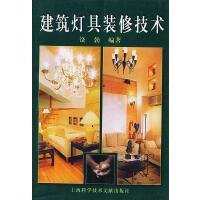 建筑灯具装修技术【正版书籍,满额减】