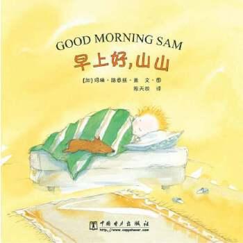 山山拉拉快乐成长系列(全8册)