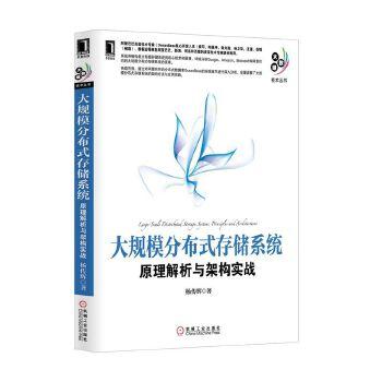 大规模分布式存储系统(pdf+txt+epub+azw3+mobi电子书在线阅读下载)