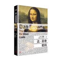丹・布朗作品系列:达・芬奇密码(畅销书作家、知识悬疑小说大师悬疑惊悚经典)(精装)