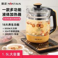 金正多功能养生壶全自动加厚玻璃煮茶壶烧水花茶煎药壶1.5L