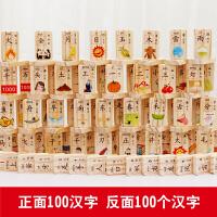 木制积木100粒汉字多米诺骨牌儿童益智玩具1-2-3-6一周岁宝宝识字