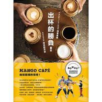 【预售】正版 出杯的胜负!芒果咖啡16年小型连锁创业奥义与你没想过的烘豆经济学