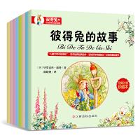 全套8册注音版彼得兔的故事绘本经典全集珍藏版小学生课外书一年级二三年级儿童彼得兔和他的朋友们童话世界儿童文学圣经