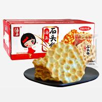 【年味狂欢 爆品直降】海玉 石头饼2kg山西特产粗粮饼干老饼坊手工石子馍