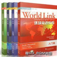 正版 环球英语教程学生用书 入门级+1+2+3 第二版第2版 (含4光盘)套装4本 环球英语教程入门级+1+2+3学生