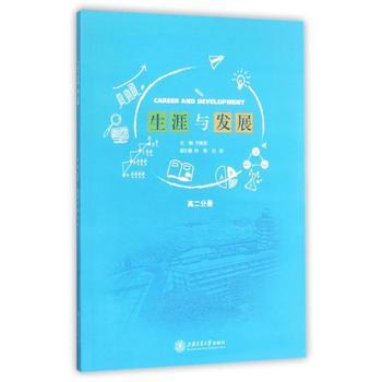 生涯与发展:高二分册(货号:A4) 9787313175793 上海交通大学出版社 何美龙威尔文化图书专营店