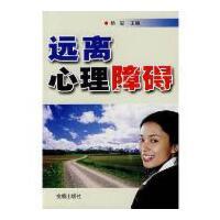 【二手旧书9成新】远离心理障碍*杨玺金盾出版社