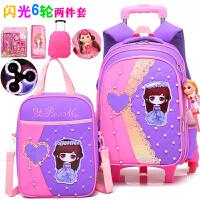 女孩拖拉杆书包小学生女童1-3-6年级4公主儿童12周岁韩版可爱女生 大号A款 闪光6轮 紫色两件套 3-6年级