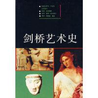 【二手旧书9成新】 剑桥艺术史(1) 苏珊・伍德福特,罗通秀 中国青年出版社 9787500602279