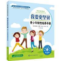 情绪管理自助读物 我要更坚韧 青少年韧性培养手册8-16岁儿童心灵成长书了解自己的情绪学会处理压力儿童情绪管理
