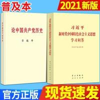 新时代中国特色社会主义思想学习问答+论中国共产党历史(2本套)2021新版 普及本