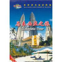 环游世界:马来西亚之旅(DVD)