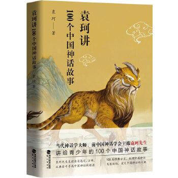 袁珂讲100个中国神话故事 当代神话学大师、前中国神话学会主席袁珂先生讲给青少年的100个中国神话故事。