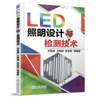 LED照明设计与检测技术 刘祖明 机械工业出版社 9787111524540