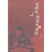 【封面有磨痕-SL】 毛、与溥仪 9787010105222 人民出版社 知礼图书专营店