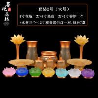 佛教用品纯铜琉璃香炉供盘果盘琉璃供灯供水杯酒杯花瓶佛具套装