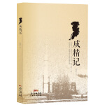 【新书店正版】成精记孟驰北广东人民出版社9787218099989