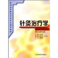 针灸治疗学(规划教材) 石学敏 上海科学技术出版社 9787532345649