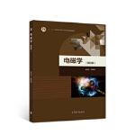 电磁学(第四版)赵凯华 陈熙谋9787040499711高等教育出版社