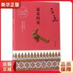 三毛全集04:温柔的夜 三毛,新经典 出品 北京十月文艺出版社 9787530214770