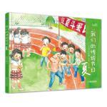 我们的传统节日 夏 3-6岁儿童启蒙认知 中国民俗绘本书籍立夏节端午节夏至节风俗习惯传说故事书节日习俗中国传统文化启蒙