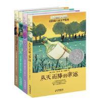 长青藤国际大奖小说书系第二辑7-10全四册 宇宙的最后一本书 蓝莓季节 从天而降的幸福 国际大奖读物 适合小学生初中生