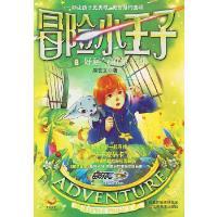 冒险小王子8 好运气的兔子脚 周艺文 江苏美术出版社 9787534429019