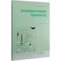 面向未来的空气净化技术与测试评价方法/室内健康环境营造技术丛书
