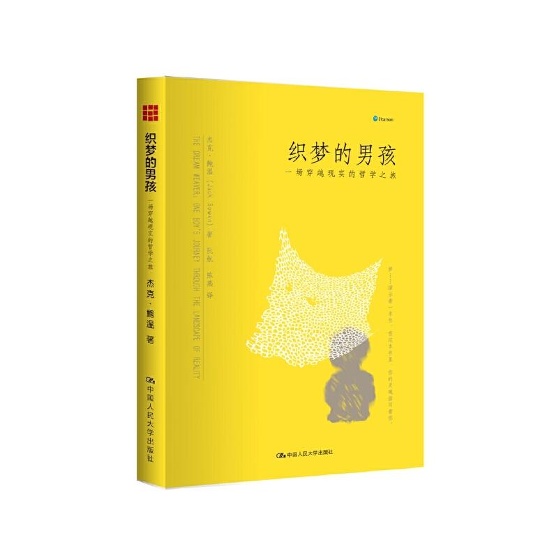 织梦的男孩:一场穿越现实的哲学之旅 一本用小说的方式介绍哲学各个门类的书,一本比《苏菲的世界》更有趣的哲学普及读物