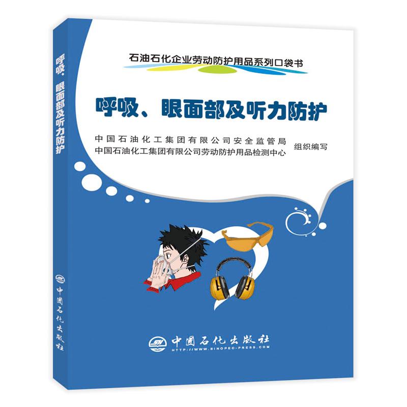石油石化企业劳动防护用品系列口袋书-呼吸、眼面部及听力防护 石油石化企业劳动防护用品系列口袋书