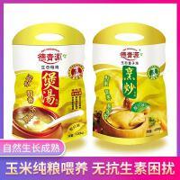 德青源谷物喂养煲汤必备两只装 童子鸡600g+老母鸡1.2kg