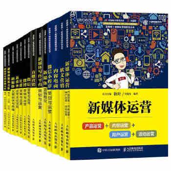 全套14册 和秋叶一起学新媒体平台的运营与推广 新媒体运营与营销书籍 微博微信社群小程序内容电商 软文案写作 数据分析案例