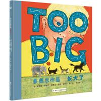 奇想国多莱尔作品长大了[Too Big]3-6岁幼儿启蒙认知儿童图画书绘本