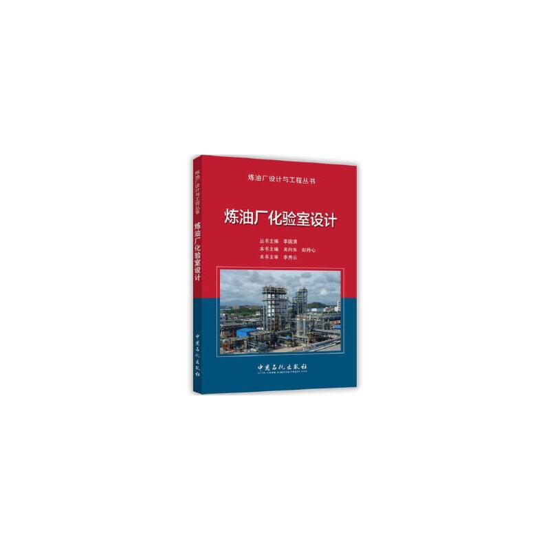 【正版直发】炼油厂化验室设计 吴向东 9787511443922 中国石化出版社有限公司