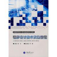 【二手旧书8成新】程序设计技术实验教程(非计本科2) 熊壮 重庆大学出版社