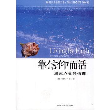 靠信仰而活(pdf+txt+epub+azw3+mobi电子书在线阅读下载)