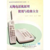 全国家用电器维修培训补充读物51无绳电话要原理使用 【正版图书,放心选购】