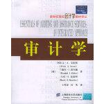 审计学――新世纪高校会计学教材译丛
