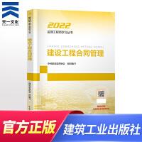 监理工程师2020教材 建设工程合同管理 土建专业 监理工程师考试用书