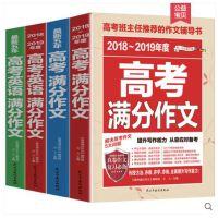 全套四本新版2019版高考满分作文+高考英语满分作文 *五年高中作文书大全2018高中语文满分作文 高考作文素材包邮正
