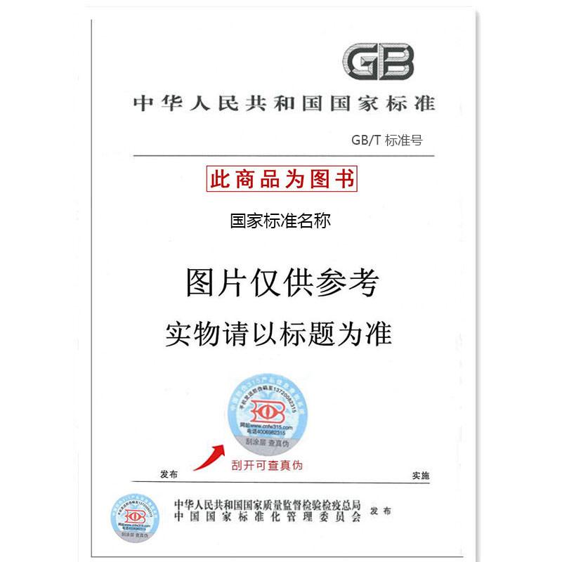 GB/T 18418-2017 家用卫生杀虫用品 电热蚊香液