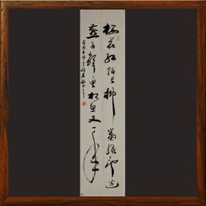 《周总理诗-春日偶成》任其敏 中国书协会员 中国书画函授大学常务理事RW488