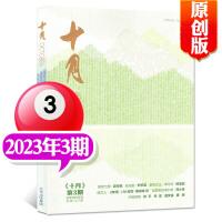 X十月长篇小说杂志2018年11-12月第6期柳营姐姐彭东明坪上村传