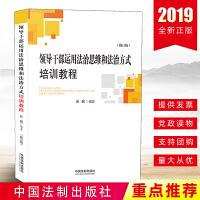 领导干部运用法治思维和法治方式培训教程(修订版) 中国法制出版社