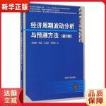 经济周期波动分析与预测方法 第2版 数量经济学系列丛书 高铁梅,陈磊,王金明,张同斌 9787302389095 清华